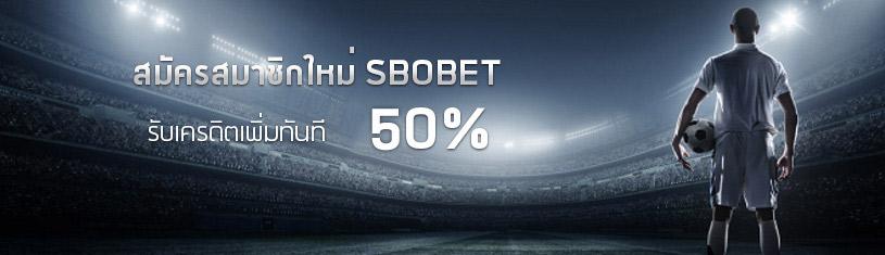 สมัครใหม่รับโบนัส 50% sbobet